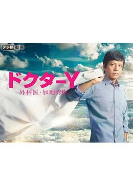 ドクターY~外科医・加地秀樹~ Season1