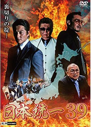 日本統一39 映画情報 レビュー 評価 あらすじ 動画配信 Filmarks映画