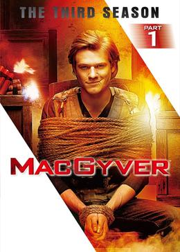 MACGYVER/マクガイバー シーズン3