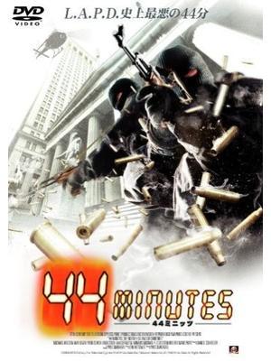 44ミニッツ