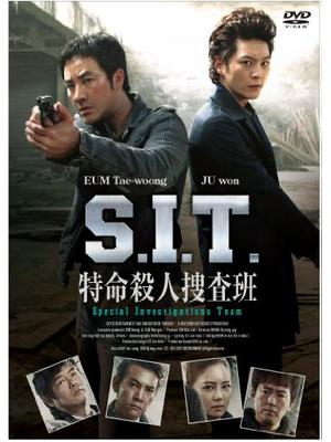 S.I.T. 特命殺人捜査班