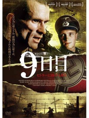9日目 〜ヒトラーに捧げる祈り〜