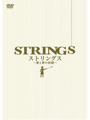 ストリングス 〜愛と絆の旅路〜