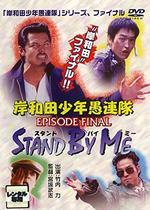 岸和田少年愚連隊 EPISODE FINAL スタンド・バイ・ミー