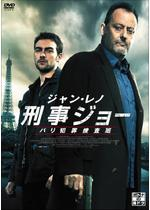 刑事ジョー パリ犯罪捜査班 シーズン1