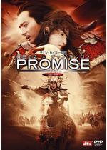 PROMISE プロミス