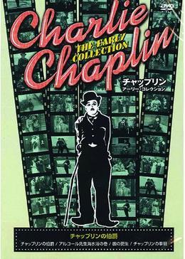 チャップリンの伯爵