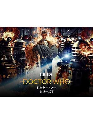 ドクター・フー シーズン7/ニュー・ジェネレーション