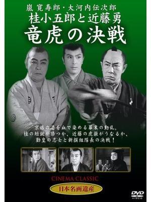 桂小五郎と近藤勇 龍虎の決戦