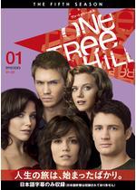 One Tree Hill/ワン・トゥリー・ヒル<フィフス・シーズン>
