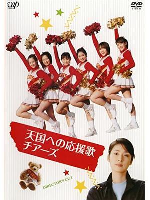 天国への応援歌 チアーズ〜チアリーディングにかけた青春〜