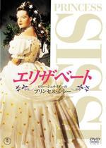 プリンセス・シシー