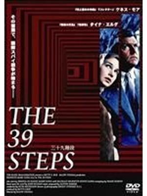 三十九階段