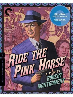 桃色の馬に乗れ
