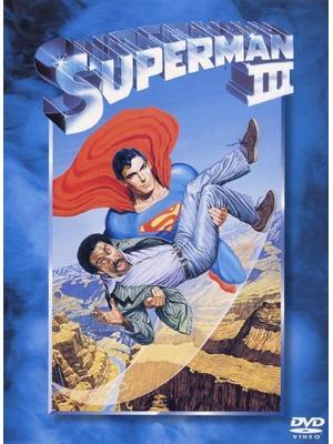 スーパーマン III/電子の要塞