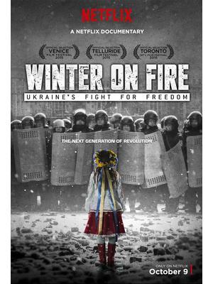 ウィンター・オン・ファイヤー ウクライナ、自由への闘い