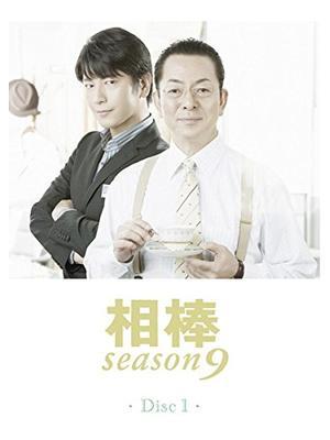 相棒 Season 9