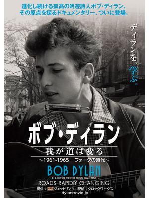 ボブ・ディラン 我が道は変る 1961-1965 フォークの時代