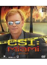 CSI:マイアミ シーズン9