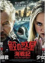 鮫の惑星:海戦記