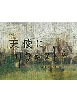 天使にリクエストを〜人生最後の願い〜