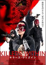KILLERS WITHIN/キラーズ・ウィズイン