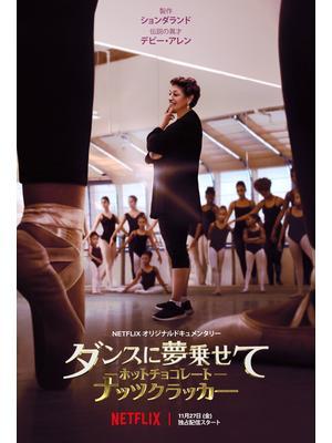 ダンスに夢乗せて: ホットチョコレート・ナッツクラッカー