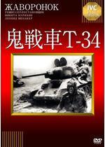 鬼戦車T-34