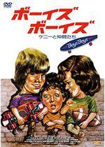 ボーイズ・ボーイズ/ケニーと仲間たち
