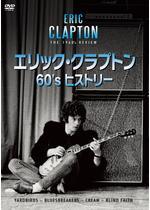エリック・クラプトン 60's ヒストリー