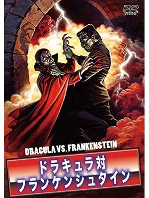 ドラキュラ対フランケンシュタイン