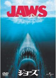 JAWS/ジョーズ