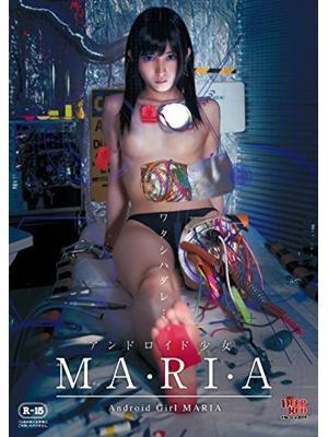 アンドロイド少女 MA・RI・A Android Girl MARIA