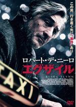 ロバート・デ・ニーロ エグザイル/ビーイング・フリン 〜僕と父さんをつなぐもの〜