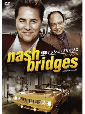 刑事ナッシュ・ブリッジス シーズン5