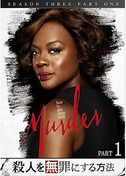 殺人を無罪にする方法 シーズン3