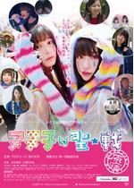 ヌヌ子の聖★戦~HARAJYUKU STORY~