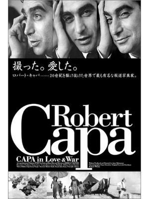 CAPA in Love & War キャパ・イン・ラブ・アンド・ウォー