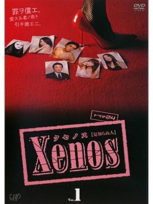 Xenos クセノス