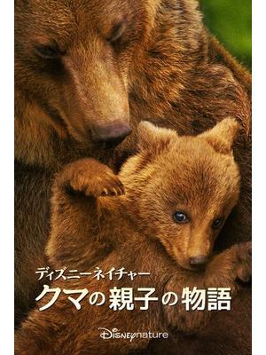 ディズニーネイチャー クマの親子の物語