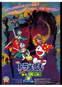 ドラえもん のび太と夢幻三剣士