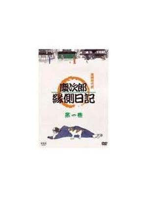 慶次郎縁側日記2