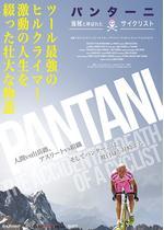 パンターニ/海賊と呼ばれたサイクリスト