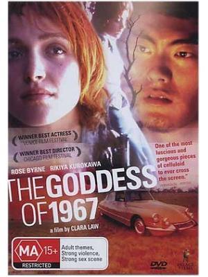The Goddess of 1967(原題)