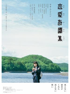 恋愛奇譚集