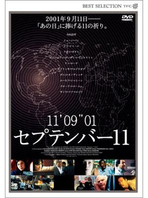 11'09''01/セプテンバー11