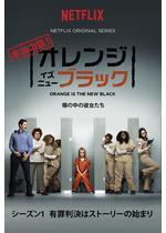 オレンジ・イズ・ニュー・ブラック シーズン1
