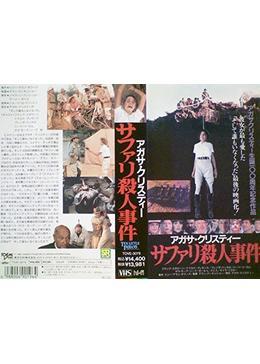 アガサ・クリスティー/サファリ殺人事件