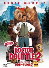 ドクター ドリトル 2020