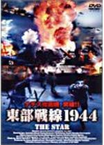 東部戦線1944